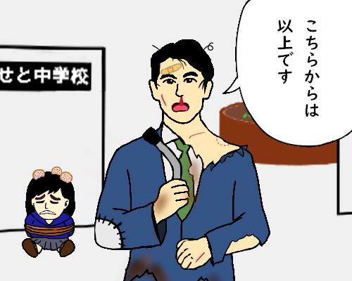 ぼろハセン  こじじ 中継  学校
