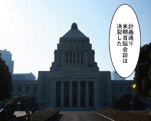 計画   国会議事堂 日本