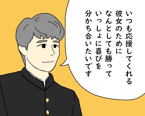 藤井岡ソウタ  せりふ   ふつう  き