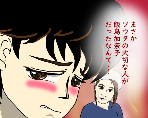 飯島加奈子  赤面  ポラン アップ