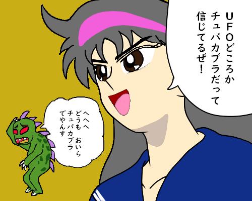 笑う ななめうえ  宮沢 チュパカブラ き