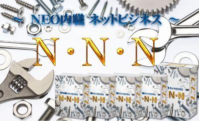 NNN(NEO内職ネットビジネス) 特典 レビュー