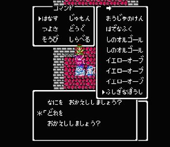dq3shinoorugoru.jpg