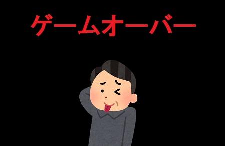 gameover_20190430123447a96.jpg