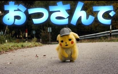 pikachu_20190501111006cca.jpg