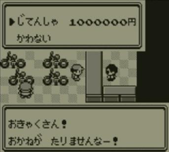 pokemonbike.jpg