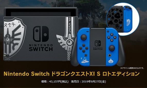 switchdq11sver.jpg