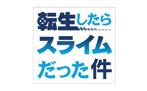 tensura.jpg