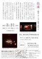 2019_3_unitout_マエカブ_岡山B