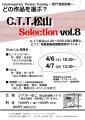 2019_4_CTT_愛媛A