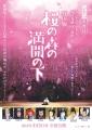 2019_4_シネマ歌舞伎_四国