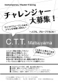 2019_5_CTT募集_愛媛A