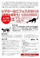 2019_4_シアターねこフェスタ募集_愛媛A