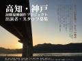 2019_5_高知・神戸プロジェクト募集_高知