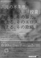 2019_6_シアターTACOGURA_高知