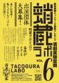 2019_7_蛸蔵ラボ_高知