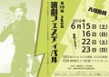 2019_6_徳島文化の森_徳島