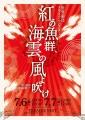 2019_7_世界劇団_愛媛A