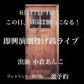 2019_6_Moi_愛媛