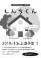 2019_9_まんまる_徳島