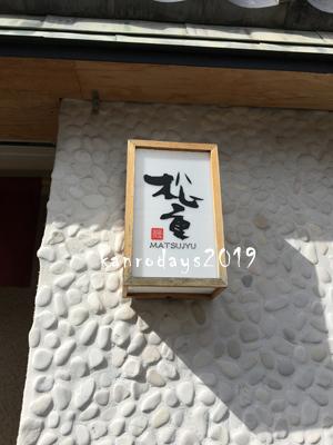 20190209_00うなぎ1