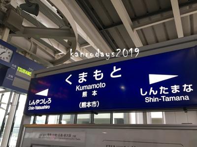 20190209_005くまもと1