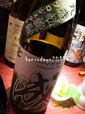 20190209_011十九歳の焼酎プロジェクト