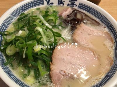 20190210_002名島亭