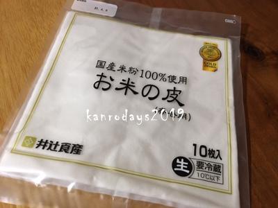 20190316_お米の皮1