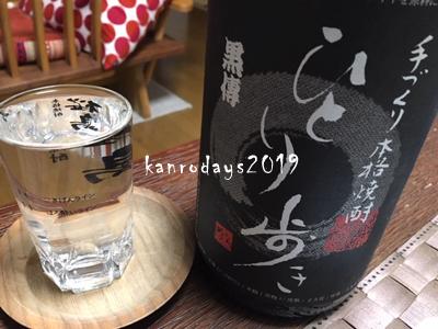 20190316_ひとり歩き黒傳