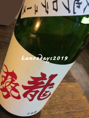 20190322_龍勢