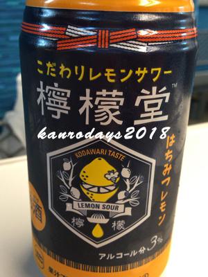 20181112_05檸檬堂3%
