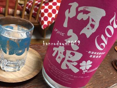 20190331_阿久根新酒無濾過20191