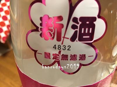 20190331_阿久根新酒無濾過20192
