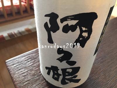 20190411_阿久根1