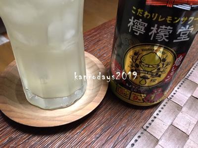 20190416_檸檬堂鬼レモン