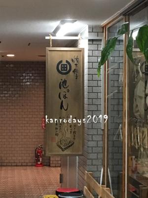 20190413_02池ぽん