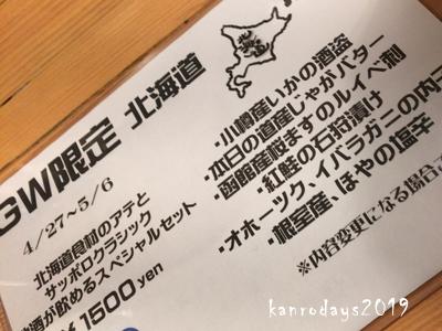 20190510_GW限定北海道1