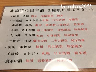 20190510_GW限定北海道2