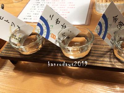 20190510_GW限定北海道3