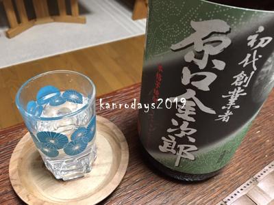 20190513_原口金次郎