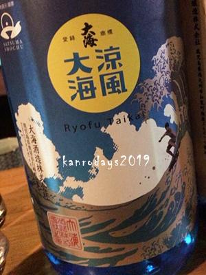 20190515_涼風大海