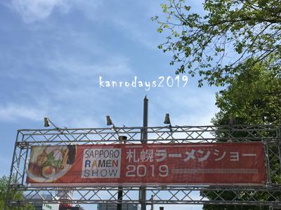 20190519_01ラーメンショー2019
