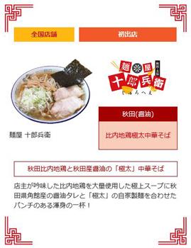 20190519_ラーメンショー秋田
