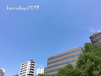 20190525_快晴1