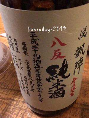 20190527_八反1