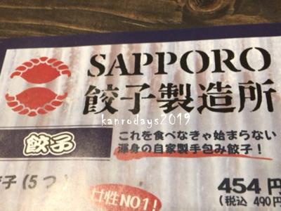 20190602_餃子研究所1