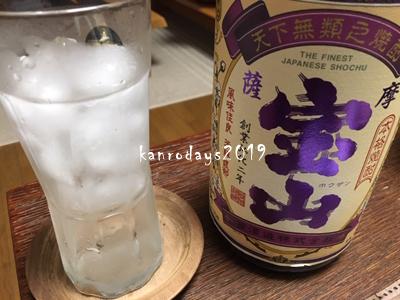 20190609_紫薩摩宝山