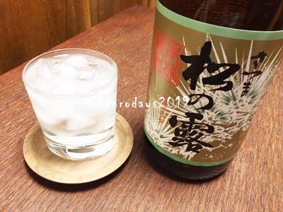 20190611_松の露