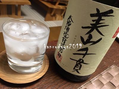 20190616_美山千貫1